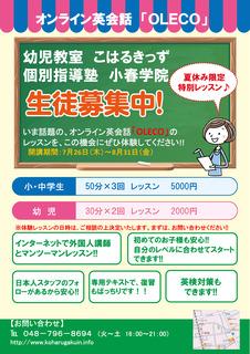 夏休み体験チラシおれこHP掲出用.jpg