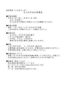 summer_koharukids_studyevent.jpg